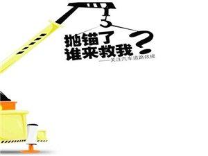 信阳本地汽车道路救援信阳本市拖车电话送油流动补胎