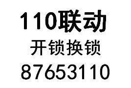 宁乡开锁换锁0731-87653110指纹锁