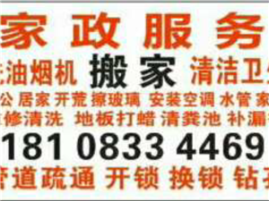 黔江开锁,换锁心电话:181 0833 4469.