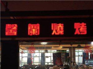 馨兰韩?#34903;?#19978;自助烤肉店今日开业了!