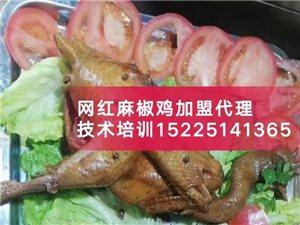 郑州哪家麻椒鸡好吃郑州最好吃的麻椒鸡加盟