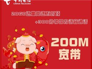 中國電信200兆光纖寬帶辦理,每月59元