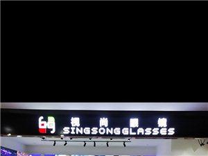 配眼镜到那家好