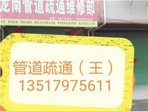 龍南王記管道疏通服務部