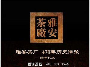 雅安藏茶招分銷商