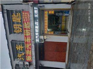 平輿新亞汽車鑰匙店