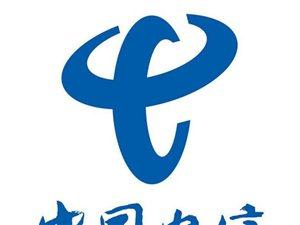 中国电信核心商圈旺铺招商