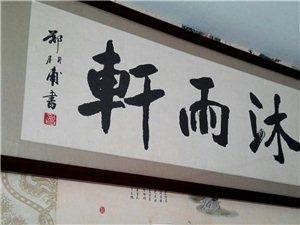 沐雨軒書法工作室新學季招生