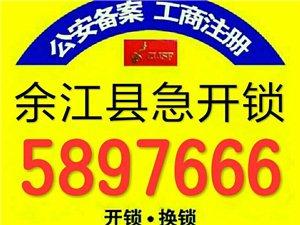 余江县正规急开锁5897666