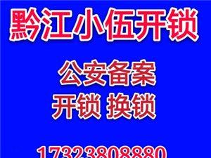 黔江小伍开锁(公安备案)
