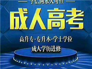 2019年江西成人高考信豐報名點