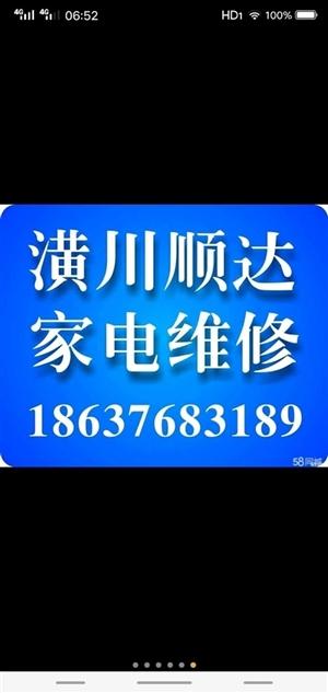 潢川顺达专业冰箱空调维修移机加氟,收售二手空调