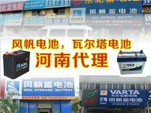 风帆蓄电池电瓶官方授权河南郑州专卖店