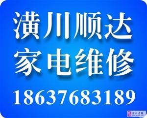 潢川顺达电器专业制冷维修,出租,收售空调移机维修