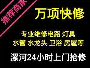漯河24小时专业维修电路,水管,洁具,换纱窗打孔