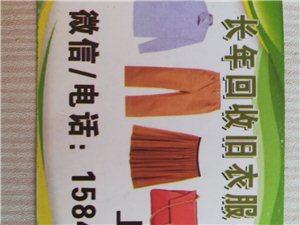 高价上门回收旧衣服