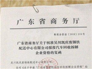 吴川市凯庆报废机动车公司