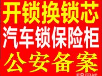 临泉开锁公司电话6226110