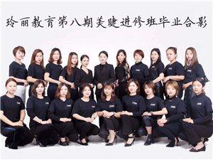 湄潭化妆学校有哪些玲丽化妆学校