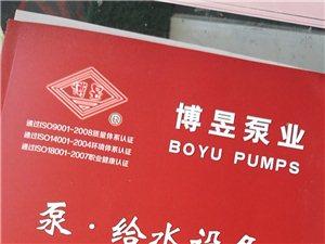 博山水泵東營辦事處