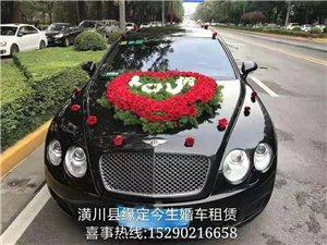 潢川县缘定今生婚车租赁