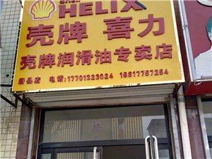 大唐縣有了殼牌美孚嘉實多機油專賣店了