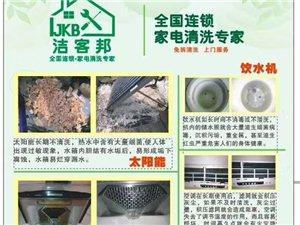 专业清洗维修太阳能,油烟机,热水器,洗衣机。