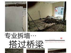 三宝专业搬家、上料、拆装各种家具及维修