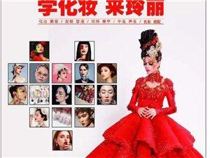 在湄潭可以学化妆吗玲丽化妆学校