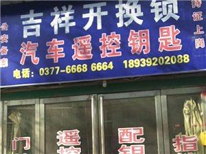 内乡县 吉祥开锁 换锁 电话65117117