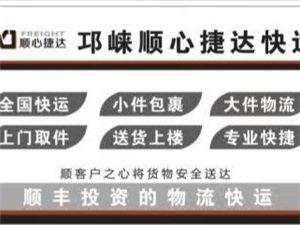 顺心捷达邛崃市乡镇二级代理商招募