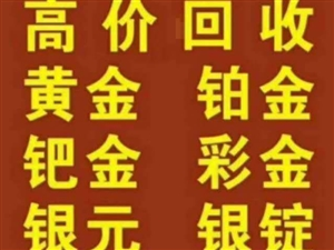 澄城地區高價回收黃金銀元