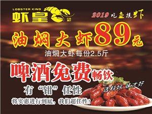 蝦皇油燜大蝦每鍋89元