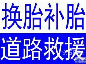 赌博注册网站县本地道路救援拖车/赌博注册网站县上门更换电瓶流动修车