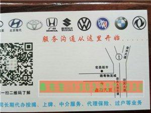 汽车代办各种业务