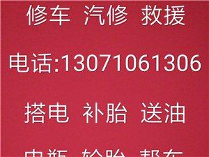 新郑三官庙流动补胎电瓶搭电修车汽修救援送油开锁