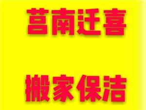 莒南�w喜搬家保��公司