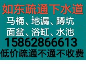 如东掘港人66858149通厨房水池马桶地漏下水道