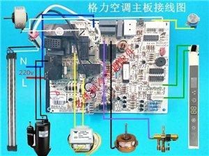 临泉家电制冷维修上门服务。