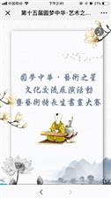 第十五届圆梦中华艺术之星书画大赛