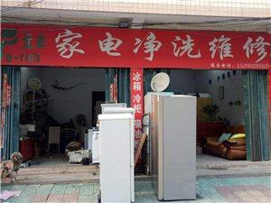 元豐家電凈洗維修服務