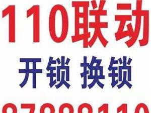 宁乡开锁公司电话18900722445