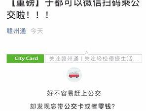 【重磅】于都可以微信掃二維碼乘公交車啦!!!