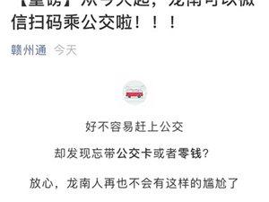 【重磅】龙南可以微信扫二维码乘公交车啦