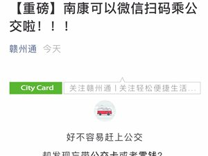 【重磅】南康可以微信掃碼乘公交車啦!!!