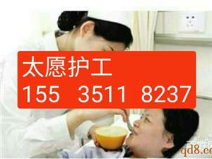 太原中心医院男女护工