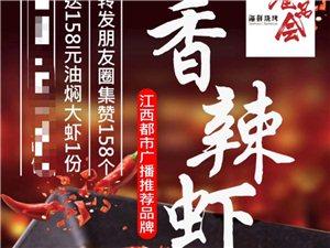 小龙虾霸王餐