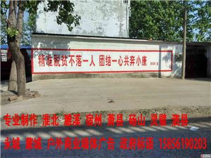 宿州灵璧快捷墙体广告灵璧墙字标语刷写灵璧墙字标语