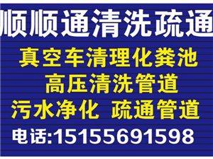 桐城顺顺通管道疏通清洗净化工程公司