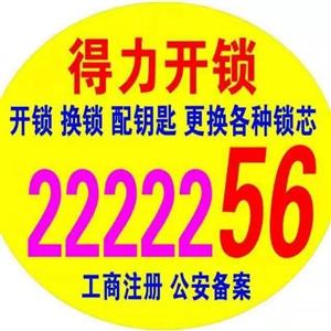 沂水�_�i-沂水�_�i公司��2222256